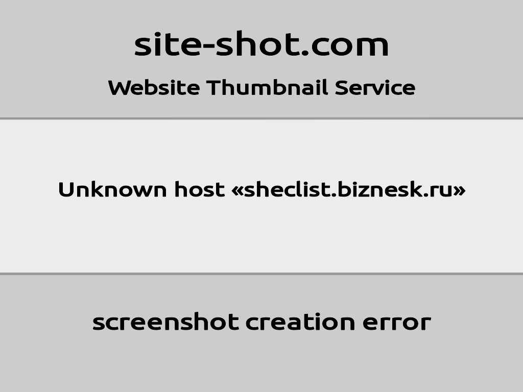 Скриншот сайта sheclist.biznesk.ru