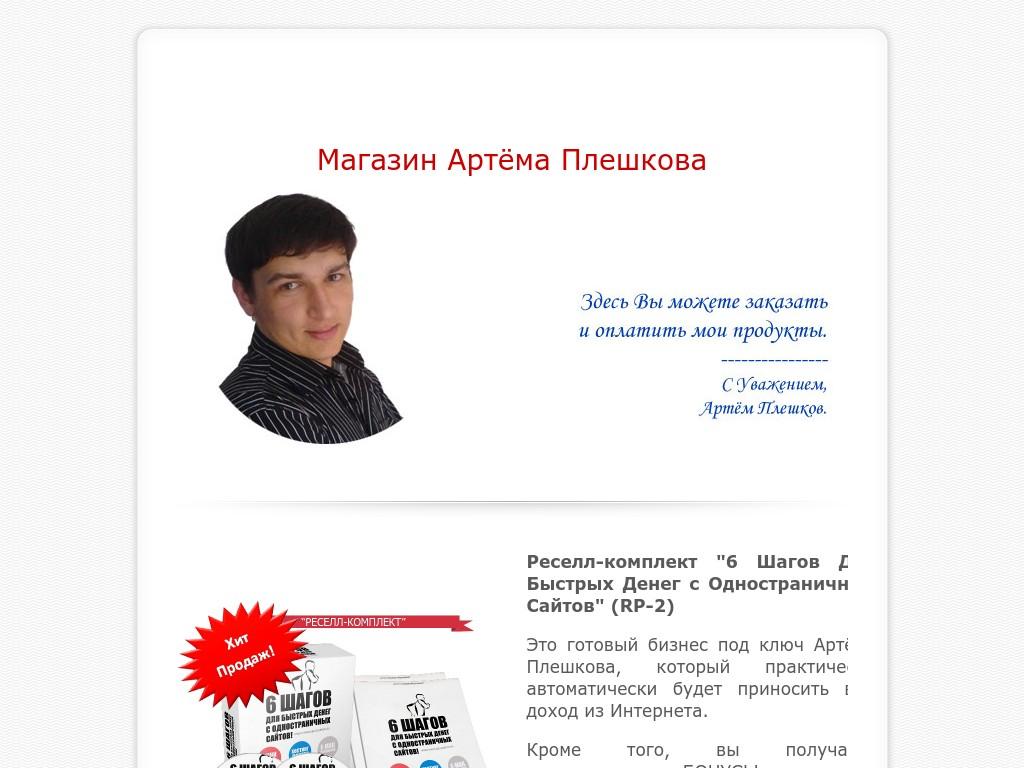 Скриншот сайта shop.denegmagnit.ru