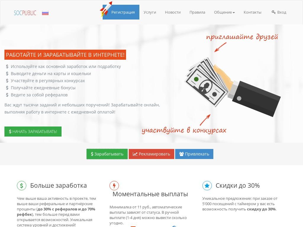 Скриншот сайта socpublic.com
