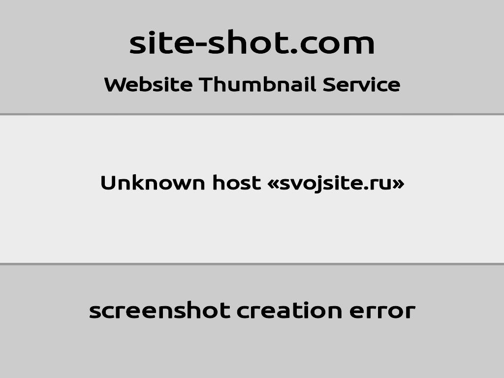 Скриншот сайта svojsite.ru