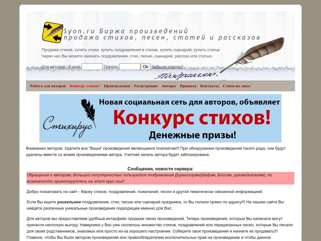 Скриншот сайта syon.ru