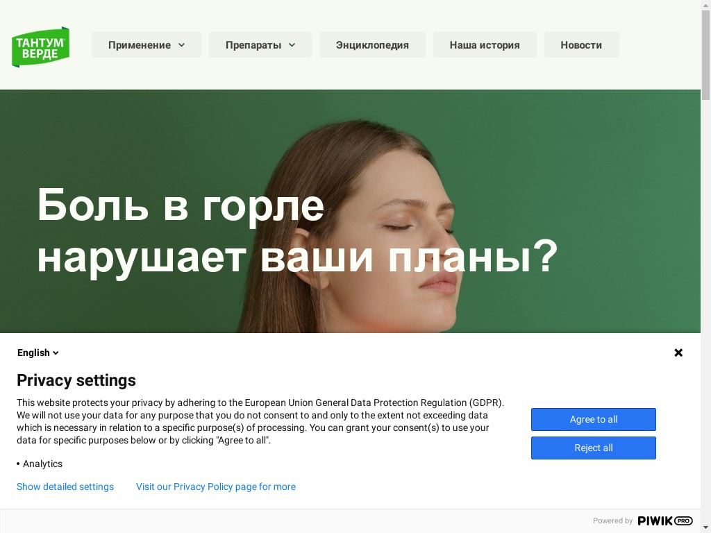 Скриншот сайта tantum-verde.net