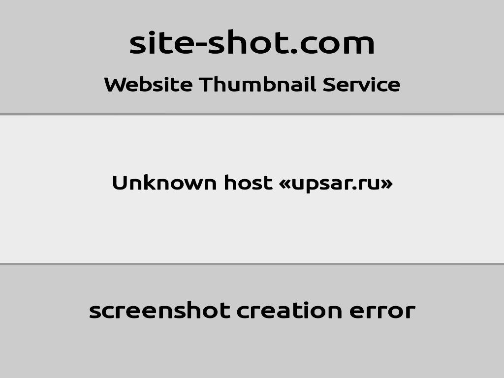Скриншот сайта upsar.ru