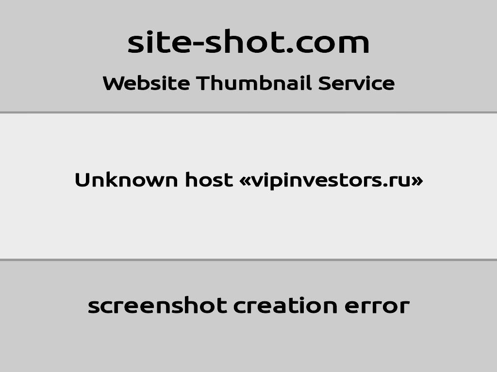 Скриншот сайта vipinvestors.ru