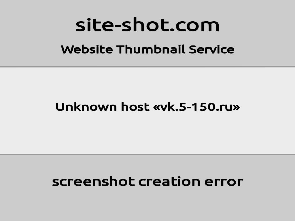 Скриншот сайта vk.5-150.ru