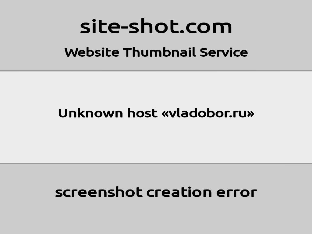 Скриншот сайта vladobor.ru