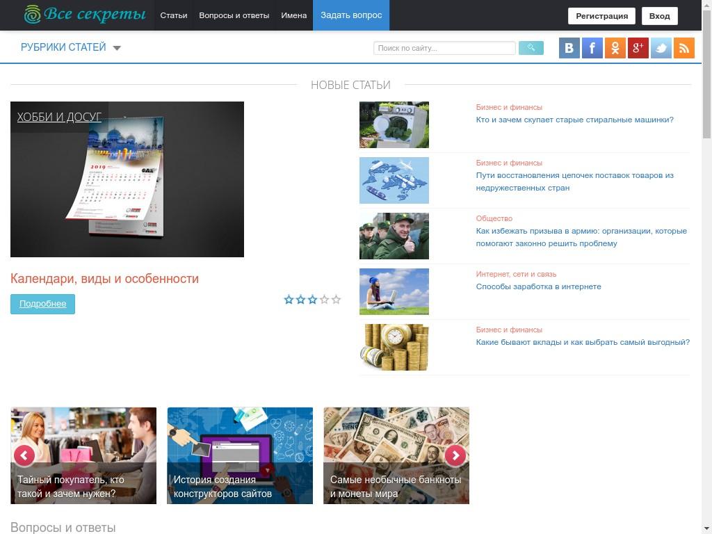 Скриншот сайта vse-sekrety.ru
