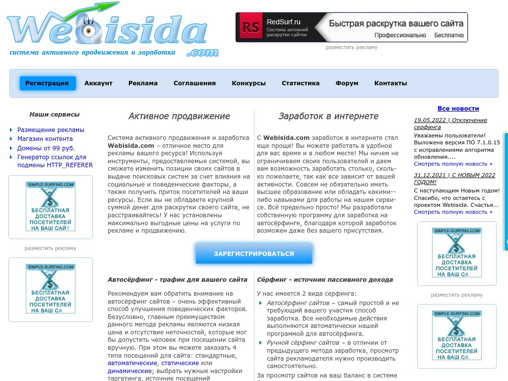 Скриншот сайта webisida.com