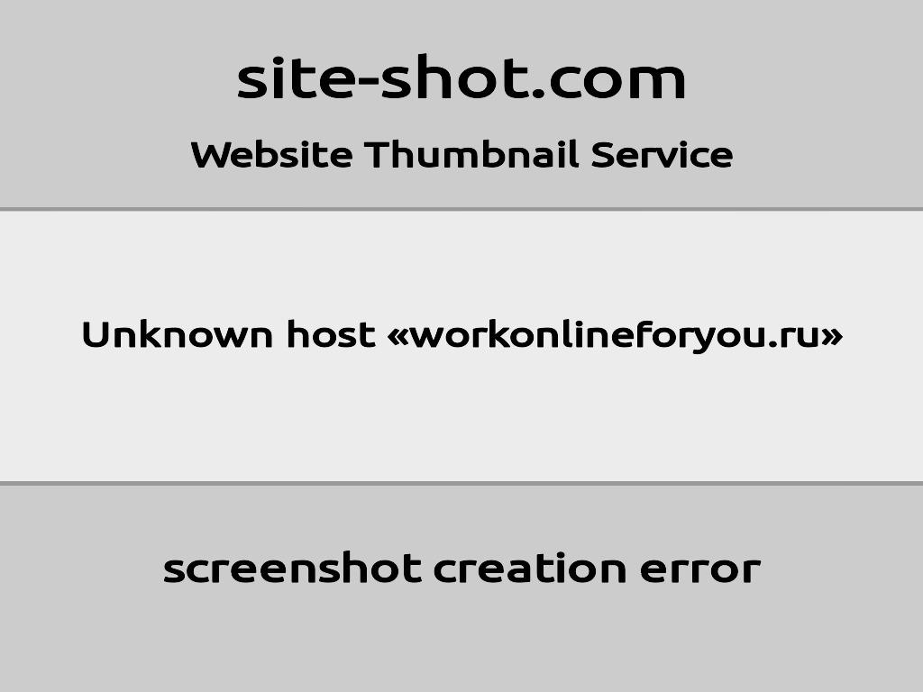 Скриншот сайта workonlineforyou.ru
