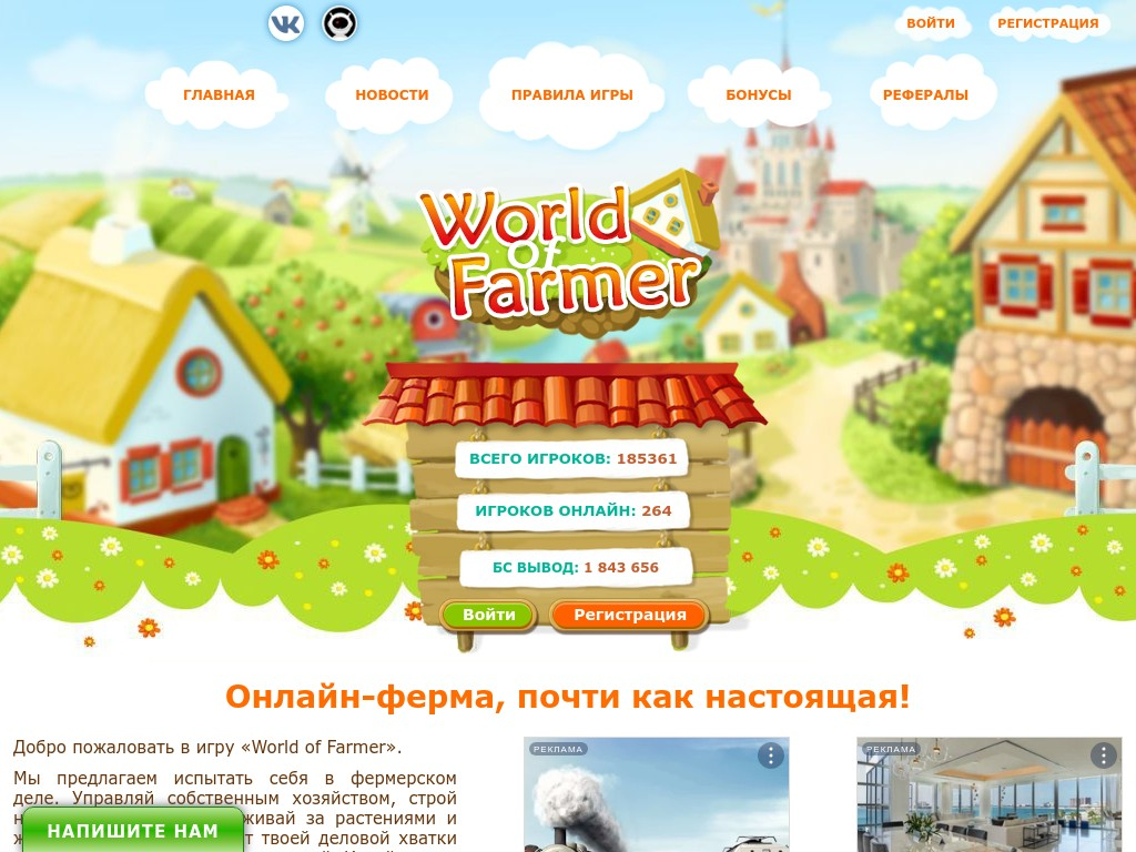 Скриншот сайта world-of-farmer.ru