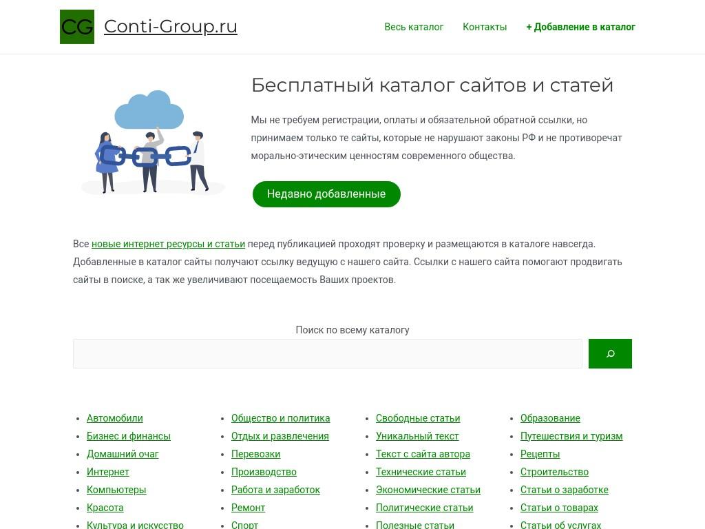 Бесплатный каталог сайтов