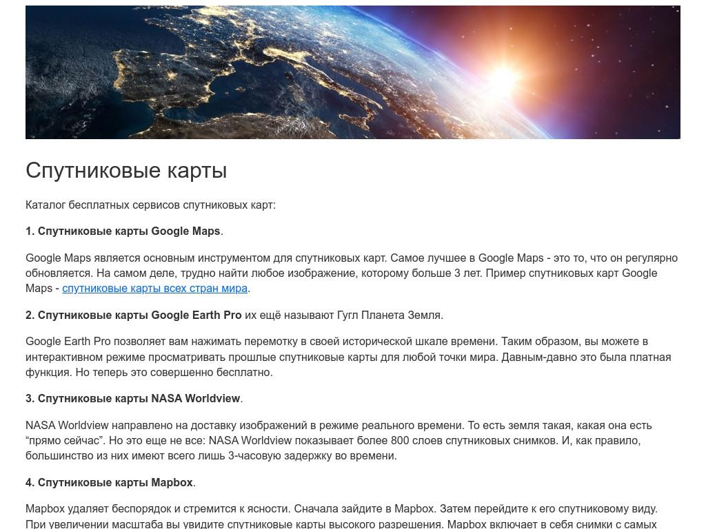 Бесплатный белый каталог популярных сайтов Интернета