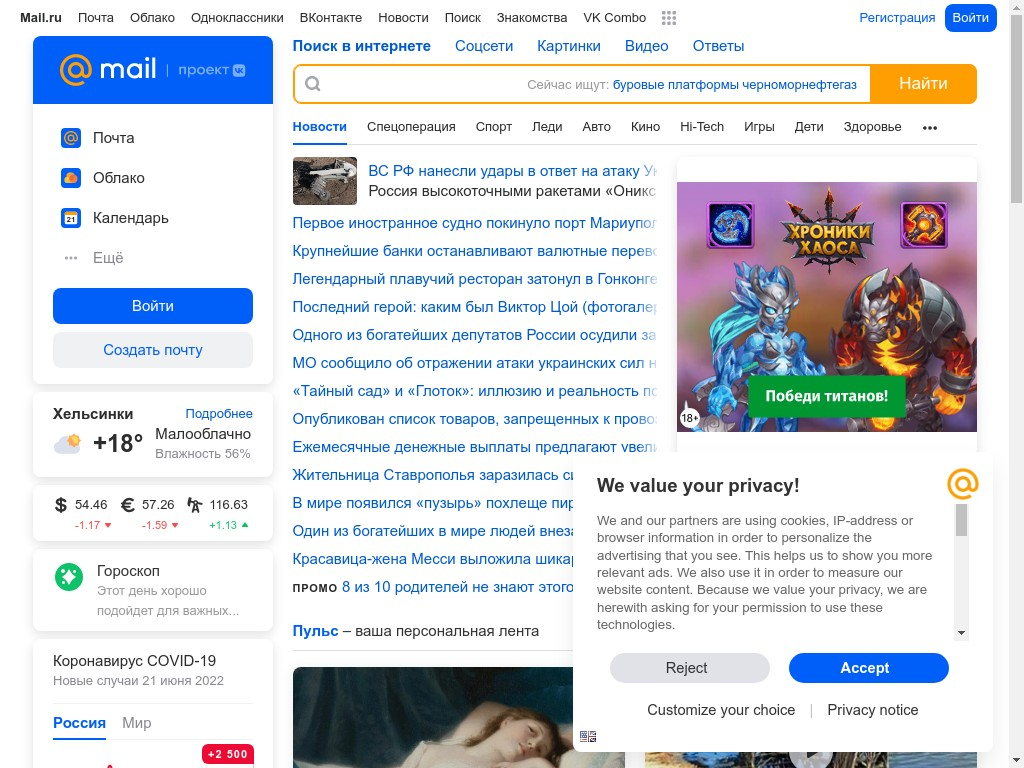 mail.ru - Электронная почта