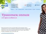 ООО «Интерлок»