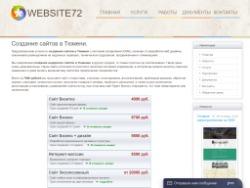 Создание и продвижение сайтов в Тюмени