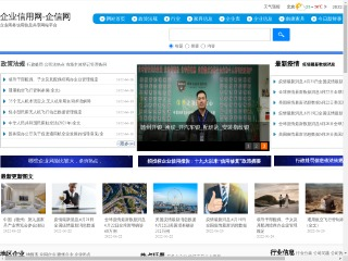 企业信用网_企信网_企业信用商务信息共享服务平台网站