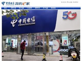 贵阳电信营业厅-贵阳电信宽带-贵阳电信宽带网上办理中心