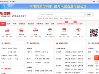 chaozhou.liebiao.com的缩略图