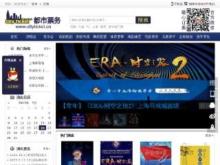上海演唱会,上海话剧门票,上海音乐会,上海票务网上订票在线选座-都市票务
