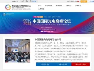 2021中国国际光电高峰论坛欢迎您-中国国际光电高峰论坛(CIOEC)