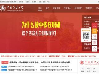 中国传媒大学在职研究生招生信息网