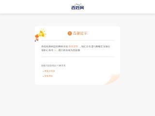 【阜阳百姓网】 - 免费发布信息 - 阜阳分类信息网 - 阜阳百姓网