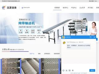 皮带输送机-网带输送机-不锈钢链板-烘干机网带-输送链板-宁津浩发链条有限公司