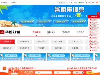上海公务员考试网_2022上海公务员考试_上海事业单位考试_上海警察学员考试_上海华智公考