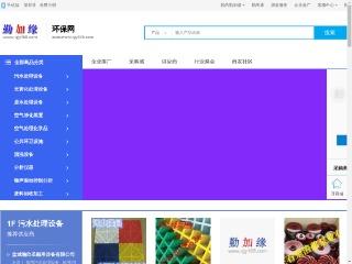 勤加缘环保网-专注环保的免费B2B电子商务网站