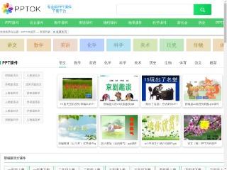 pptok.com的网站截图