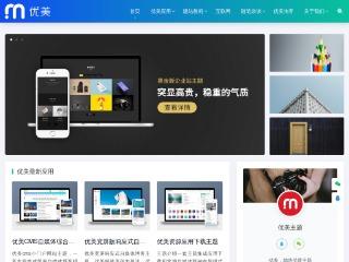 优美主题_zblog主题_网站模板设计_优质免费主题下载_前端切图_网站包装