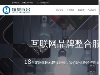 网站建设_网页设计_网站制作_建网站公司-恒基联合