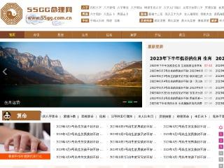 55GG算命网_算命最准的免费网站