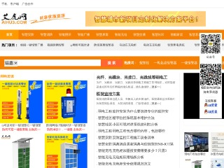 www.aihu3.com的缩略图