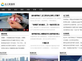 中国化工联盟网 | 中国化工网站_化工原料和精细化工厂家供应商网_化工产品信息B2B电子商务网站平台