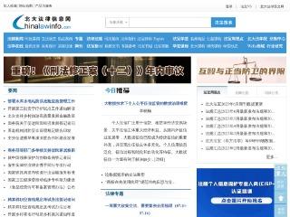 北大法律信息网 -- 法律信息服务平台 -- www.chinalawinfo.com