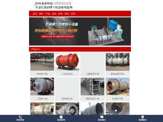 石英砂烘干机,专业铸造砂,黄沙,石英砂烘干设备生产厂家