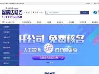长沙代理记账_长沙公司注册注销_长沙营业执照代办—鑫瑞达财务