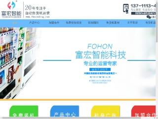 自动售货机_无人售货机_专业的自动售货机运营商_免费投放售货机