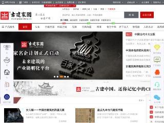 古建家园-古建中国以古建筑传统优秀文化为核心的文化建筑产业互联网创新平台!