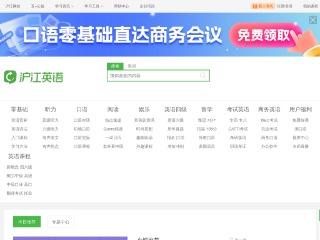沪江英语-沪江旗下英语学习资讯网站_免费英语学习网站