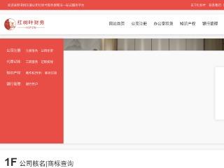 深圳注册公司_工商注册代理_注册公司流程及费用-红树叶财务