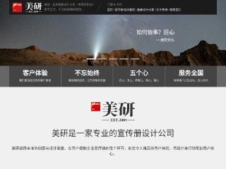 北京画册设计公司_企业宣传册设计_产品画册制作_【美研】