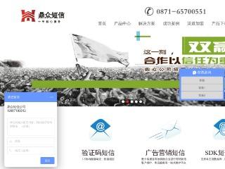 鼎众短信平台-提供专业短信群发平台、106短信等服务 - 昆明鼎众商务有限公司
