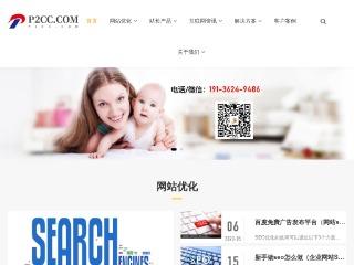 www.p2cc.com的网站截图