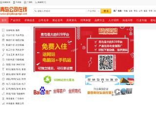 青岛公司在线_青岛中小企业b2b电子商务平台