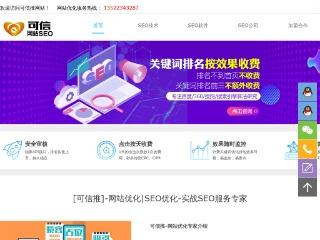 网站优化-SEO优化-网络推广-SEO服务-SEO公司-可信推