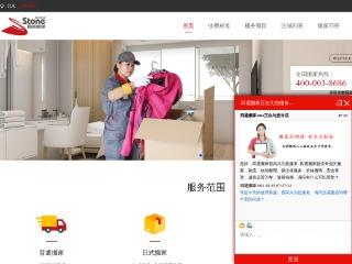 北京四通搬家公司_北京搬家公司价格_四通北京搬家公司电话:51463333
