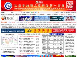 www.steelhome.cn的缩略图