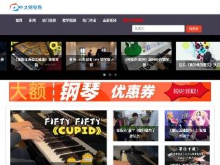 中文钢琴网-钢琴曲-钢琴教学-钢琴视频